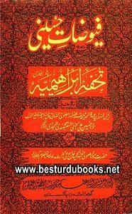 Fuyuzaat e Husaini Tohfa e Ibrahimia By Maulana Husain Ali فیوضات حسینی تحفہ ابراھیمیہ