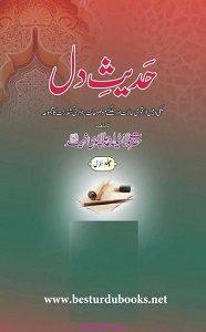 Hadith e Dil By Maulana Saeed Ahmad Jalalpuri حدیث دل