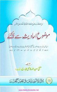 Mauzu Ahadith say Bachiye By Mufti Saeed Ahmad Qasmi موضوع احادیث سے بچئے