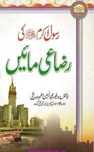Rasool e Akram (S.A.W) ki Razaei Mayen By Dr. Muhammad Yaseen Mazhar رسول اکرمؐ کی رضاعی مائیں