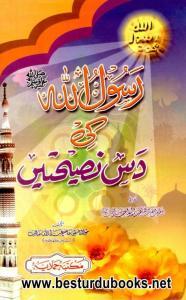 Rasoolullah S.A.W ki 10 Naseehaten By Mufti Asim Abdullah رسول اللّٰہؐ کی دس نصیحتیں
