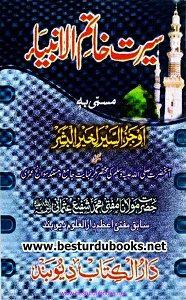 Seerat e Khatim ul Anbiya By Mufti Muhammad Shafi سیرت خاتم الانبیاء