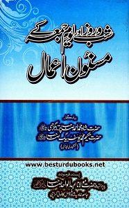 Shab o Roz aur Yaum e Juma kay Masnoon Amaal By Sofi Tariq Mahmood شب و روز اور یوم جمعہ کے مسنون اعمال