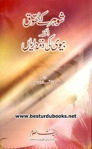 Shohar kay Huqooq aur Bivi ki Zimadarian By Maulana Haroon Muawiyah شوہر کے حقوق اور بیوی کی ذمہ داریاں