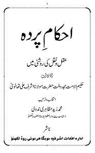 Ahkam e Parda By Maulana Ashraf Ali Thanvi احکام پردہ