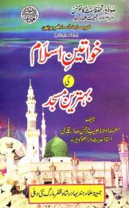 Khawateen e Islam ki Behtareen Masjid By Maulana Habib ur Rahman Qasmi خواتین اسلام کی بہترین مسجد
