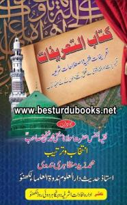 Kitab ut Tarifaat By Mufti Muhammad Shafi کتاب التعریفات