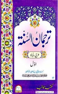 Tarjaman us Sunnah By Maulana Badr e Alam Mirthi ترجمان السنۃ