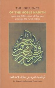 The Influence Of the Noble Hadith By Shaykh Muhammad Awwamah