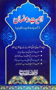 Ahmiyat e Ramzan By Dr. Naeemullah اہمیت رمضان
