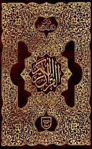 Al Quran 11 Lines Qudratullah Company القرآن الکریم