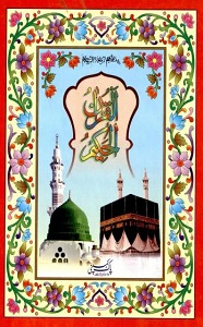 Al Quran 13 Lines Pak Company القرآن الحکیم