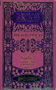 Al Quran 13 Lines Tajweedi القرآن الکریم
