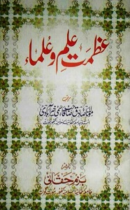Azmat e Ilm o Ulama By Maulana Sadiq Qasmi عظمت علم و علماء