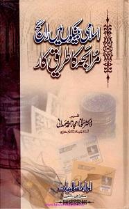 Islami Bankon main Raij Murabaha Ka Tariqa e Kar By Maulana Dr. Ejaz Ahmad Samdani اسلامی بینکوں میں رائج مرابحہ کا طریقہ کار