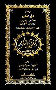 AL QURAN 15 LINES Tashreeh e Mutashabehat القرآن الکریم