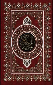 AL QURAN 15 LINES QUDRATULLAH COMPANY القرآن الکریم قدرت اللّٰہ کمپنی