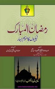 Ramzan ul Mubarak By Maulana Ijaz Ahmad Azmi رمضان المبارک