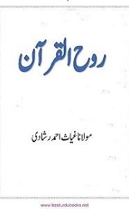 Rooh ul Quran By Maulana Ghayas Ahmad Rashadi روح القرآن