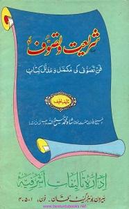 Shariat o Tasawwuf By Maulana Shah Maseehullah شریعت و تصوف