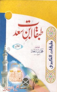 Tabqaat e Ibn e Sad By Allama Muhammad Ibn e Sad طبقات ابن سعد