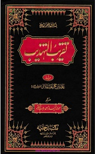 Taqreeb ut Tahzeeb By Allama Ibn e Hajar Asqalani تقریب التھذیب