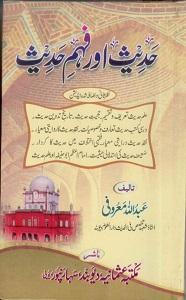 Hadith aur Fahm e Hadith By Maulana Abdullah Maroofi حدیث اور فہم حدیث