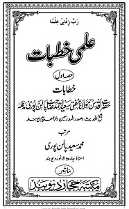 Ilmi Khutbaat By Maulana Saeed Ahmad Palanpuri علمی خطبات