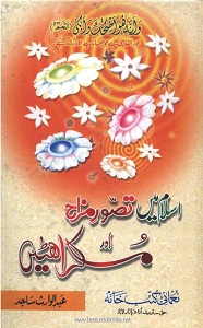Islam main Tasawwur e Mazah By Abdul Waris Sajid اسلام میں تصور مزاح