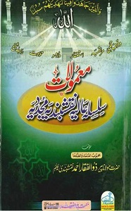 Mamulaat Naqashbandia Mujaddadia By Maulana Zulfiqar Ahmad Naqshbandi معمولات نقشبندیہ