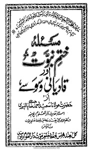 Masla Khatm e Nubuwwat aur Qadyani Waswasay title By Maulana Saeed Ahmad Palanpuri مسئلہ ختم نبوت اور قادیانی وسوسے