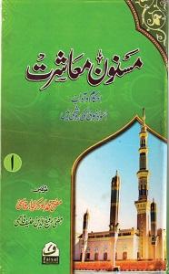 Masnoon Muashrat By Mufti Abubakr Jabir, Mufti Rafiud Deen Hanif مسنون معاشرت