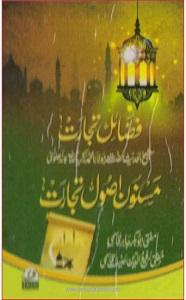 Masnoon Usool e Tijarat title By Mufti Abubakr Jabir, Mufti Rafiud Deen Hanif مسنون اصول تجارت