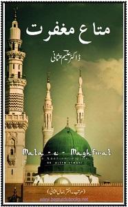 Mata-e-Maghfirat By Dr. Aleem Usmani متاع مغفرت