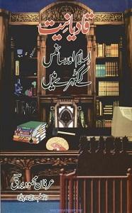 Qadyaniat Islam aur Science ke Katehray main By Irfan Mahmood Barq قادیانیت اسلام اور سائنس کے کٹہرے میں