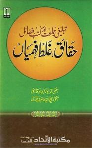Kutub e Fazail Haqaiq, Ghalathfehmiyan By Mufti Abubakr Jabir, Mufti Rafiud Deen Hanif