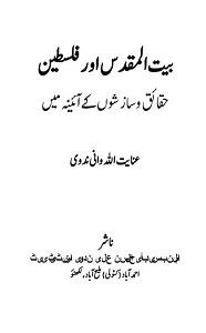 Bait ul Maqdas aur Falasteen By Maulana Enayatullah Wani Nadvi بیت المقدس اور فلسطین
