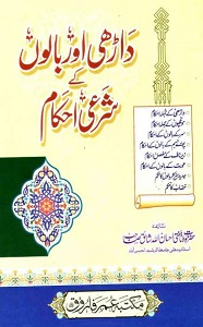 Darhi aur Balon kay Shari Ahkam By Mufti Ihsan Ullah Shaiq داڑھی اور بالوں کے شرعی احکام