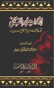 Irshadaat e Mujaddid Alfe Sani By Maulana Mahmood Ashraf Usmani ارشادات مجدد الف ثانی