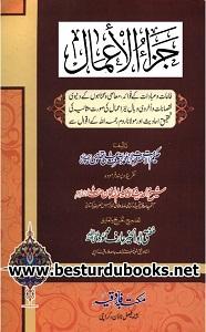 Jaza ul Amaal By Maulana Ashraf Ali Thanvi جزاء الاعمال