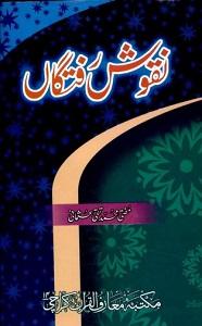 Nuqoosh e Raftagan By Mufti Muhammad Taqi Usmani نقوش رفتگاں