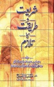 Shariat o Tariqat ka Talazum By Shaykh ul Hadith Muhammad Zakariyya Kandhelvi شریعت و طریقت کا تلازم