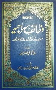Wazaif e Sirajia By Mufti Muhammad Tahir Masood وظائف سراجیہ