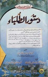 Dastoor ut Tulaba By Maulana Muhammad Ilyas Abdullah Gadhvi دستور الطلباء