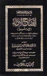 Ezah ul Adillah By Shykh ul Hind Maulana Mahmood Hasan ایضاح الادلۃ