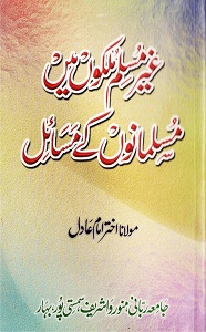 Ghair Muslim Mulkon main Musalmanon kay Masail By Mufti Akhtar Imam Adil غیر مسلم ملکوں میں مسلمانوں کے مسائل