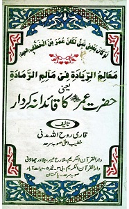 Hazrat Umar [R.A] ka Qaidana Kirdar By Qari Roohullah Madni حضرت عمر رض کا قائدانہ کردار
