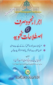 Ijra e Nahw o Sarf By Maulana Muhammad Ilyas Bin Abdullah Gadhvi اجراء نحو و صرف