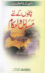 Bachon kay liye Ahkam o Masail By Mufti Sanaullah Mahmood بچوں کے لیے احکام و مسائل