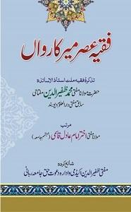 Faqeeh e Asar Meer e Karwan By Mufti Akhtar Imam Adil فقیہ عصر میر کارواں